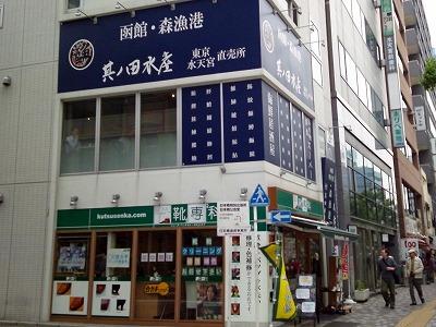 北海道、函館・森漁港の直営店