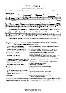 """Песня-танец """"Моя семья"""" С.В. Бартаковой: ноты"""