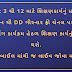 15 JUNE THI HOME LEARNING KARYKRAM DD GIRNAR CHHANEL PAR JOVA MATE NI LINK