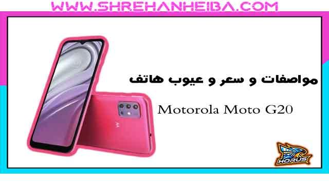 مواصفات و سعر و عيوب هاتف Motorola Moto G20