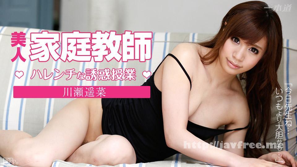 """1PONDO-022114-759 Kawase Yutaka """"Happy Seduction Lesson By Beautiful Family Teacher"""""""