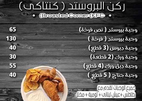 منيو مطعم الركن السوري 3