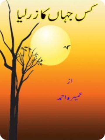 Kis Jahan Ka Zar Liya Complete Novel By Umera Ahmed