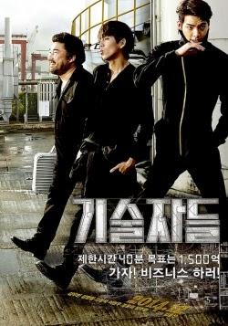 The Technicians - Siêu Trộm Trổ Tài - Kim Woo‑bin