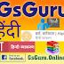 General Hindi Alphabets | वर्ण | वर्णमाला की पूर्ण परिभाषा