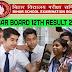 Bihar Board 12th Result 2021: बिहार बोर्ड 12वीं के नतीजे अभी घोषित नहीं, वेबसाइट पर रिजल्ट लिंक एक्टिव होने बाद हटा