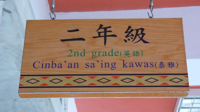 TAIWAN A cote de Luoding, Yilan county - P1130448.JPG