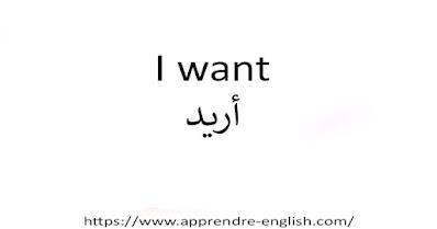 I want أريد