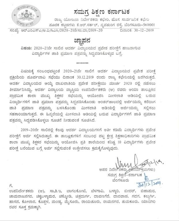 Preparing the Caste Certificate of Students attending Adarsha Vidyalaya Entrance Examination 2020-21 Date: 30-12-2019