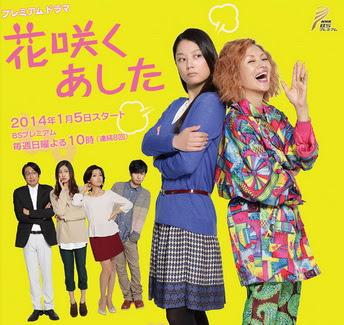 [ドラマ] 花咲くあした (2014)