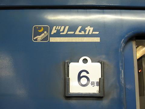 JR急行列車「はまなす」 札幌到着 その3