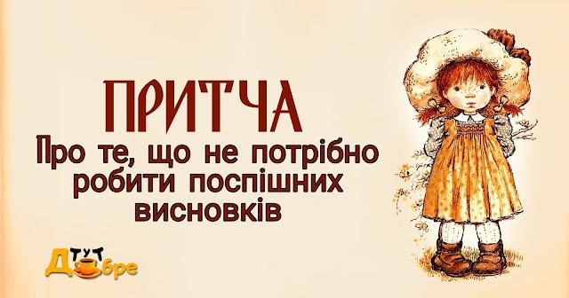 Притчі українською