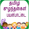 Tamil Learning Apps for Kids