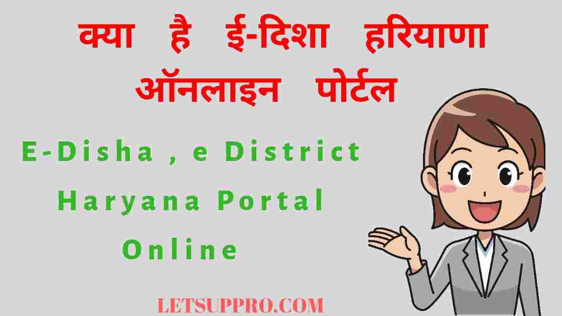 E Disha Haryana Online Registration | e distric Haryana
