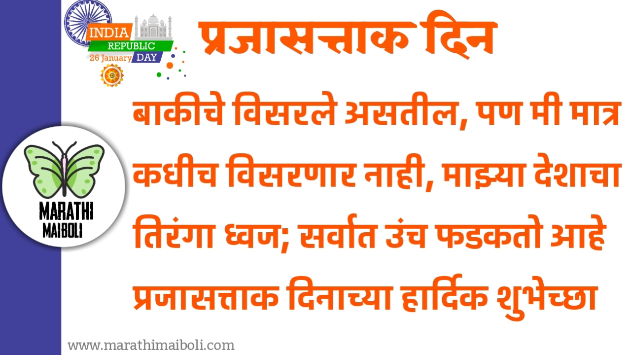 Republic Day Marathi Wishes, Marathi Wishes, Marathi Whatsapp Status, Marathi Whatsapp shayari, Marathi Whatsapp wishes, Marathi Festival Wishes, Marathi 15 august wishes