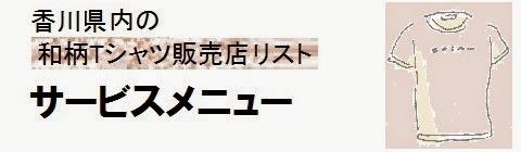 香川県内の和柄Tシャツ販売店情報・サービスメニューの画像