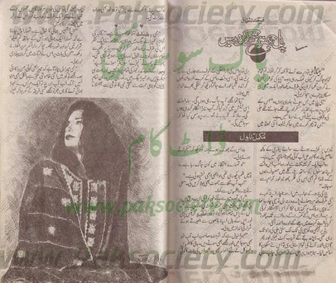 Pal Bhar Rasta Tay Karny Main Complete Novel By Farhat Ishtiaq