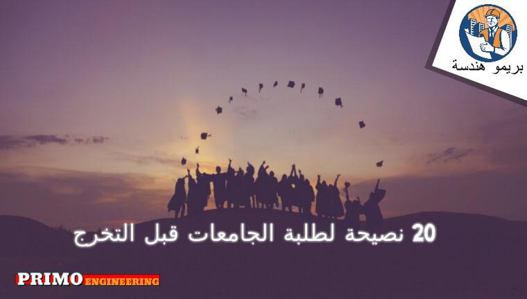 20 نصيحة لطلبة الجامعات قبل التخرج | advice for college students before graduation