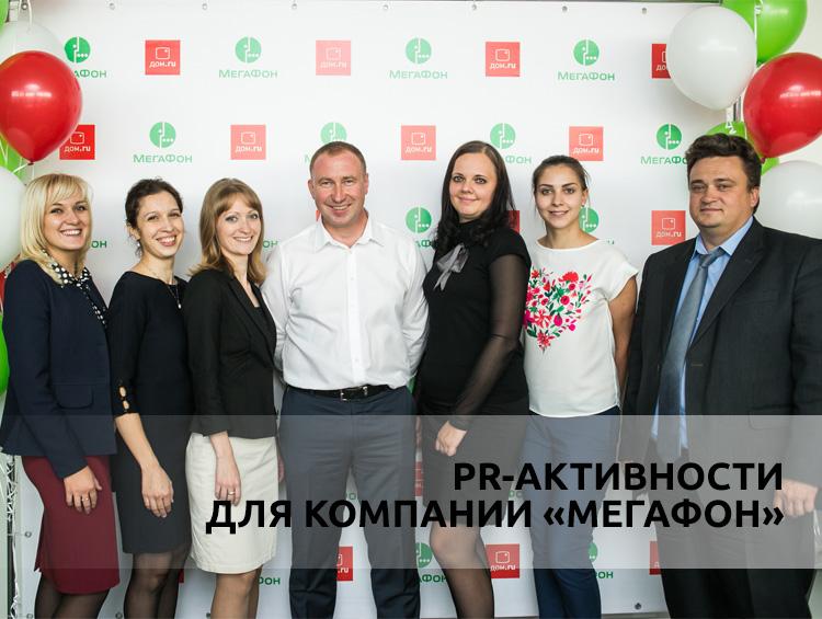 pr-event_megafon1.jpg