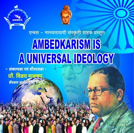 Ambedkarism is a Universal Ideology