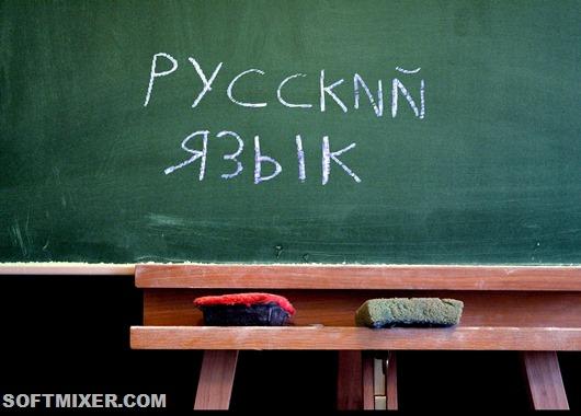 trebuetsya-repetitor-po-russkomu