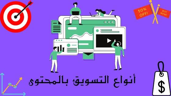 إحتراف التسويق بالمحتوى الإستراتيجية الناجحة لسنة 2021