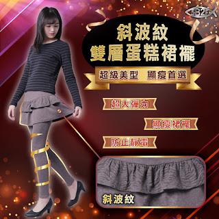 斜波紋~雙層蛋糕裙襬長褲