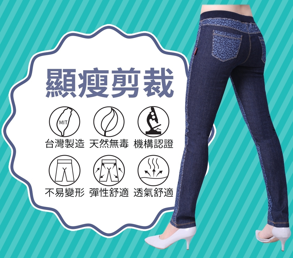 豹紋 丹寧褲