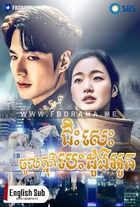 EN - Ches Ses Choul Knung Besdong Oun [EP.16End]