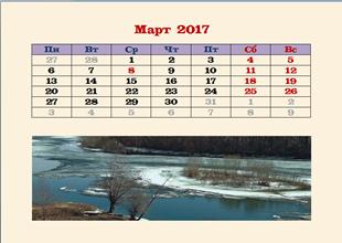 Календарь Март 2017 в word