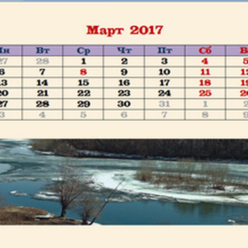 Календарь Март 2017 в ворд