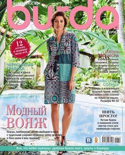 Читать онлайн журнал<br>Burda (№4 апрель 2016)<br>или скачать журнал бесплатно