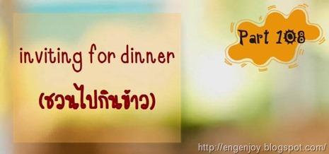 บทสนทนาภาษาอังกฤษ inviting for dinner (ชวนไปกินข้าว)