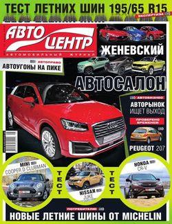 Читать онлайн журнал<br>Автоцентр (№5 март 2016) <br>или скачать журнал бесплатно