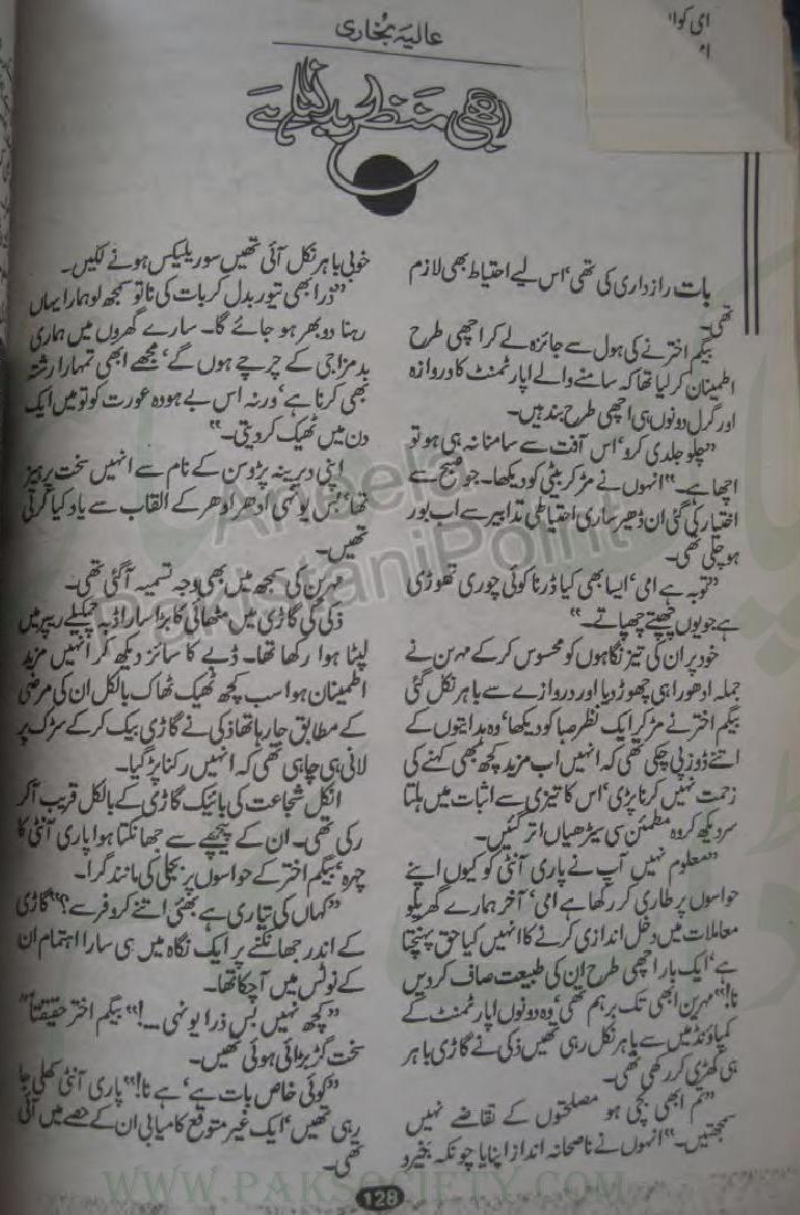 Abhi Manzar Badlna Hy complete famous urdu novel