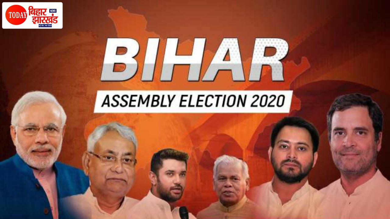 Bihar Election 2020 : 7 नवंबर को 1204 प्रत्याशियों का भाग्य तय करेंगे 2.35 करोड़ मतदाता; सबसे अधिक राजद के 46 प्रत्याशी मैदान में
