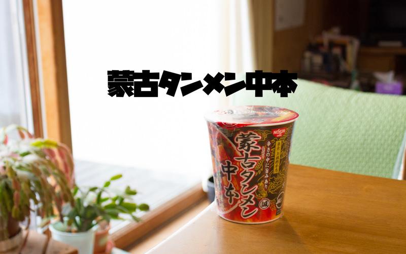 Moukotanmennakamotomain IMG 0783 Edit