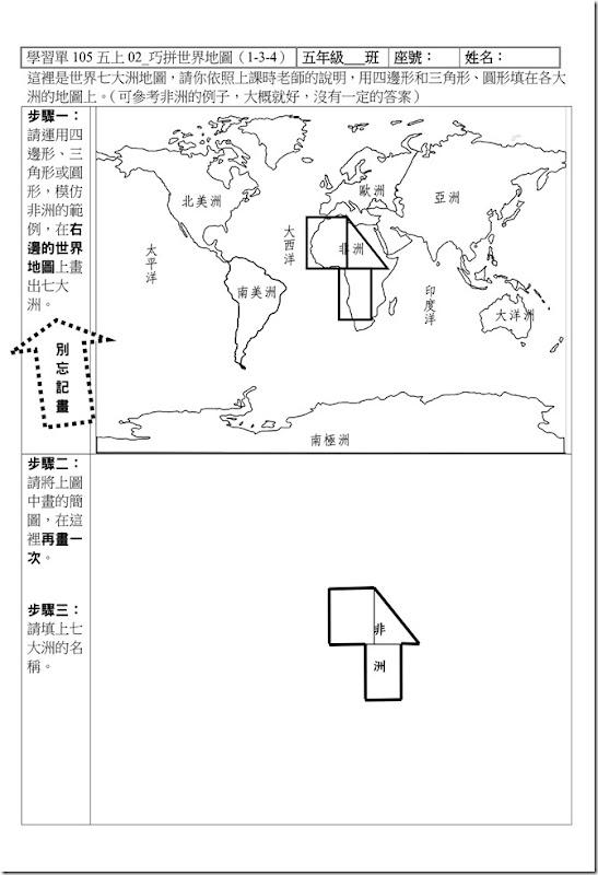 學習單105五上02_巧拼世界地圖B4_01