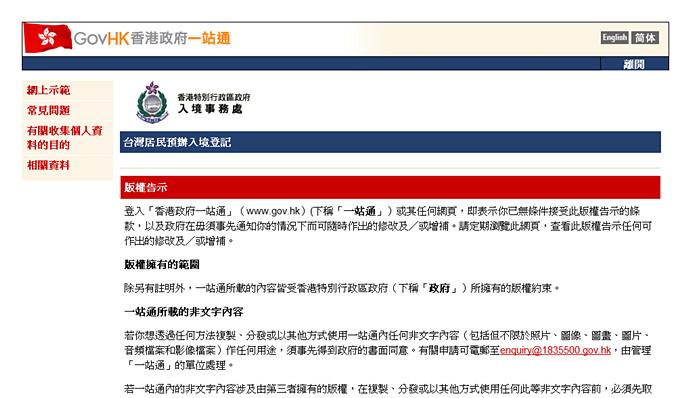 1 香港旅遊 香港入境 台灣居民預辦入境登記 港簽 線上港簽 網路港簽