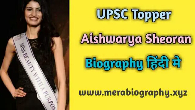 UPSC Topper Aishwarya Sheoran Biography In Hindi