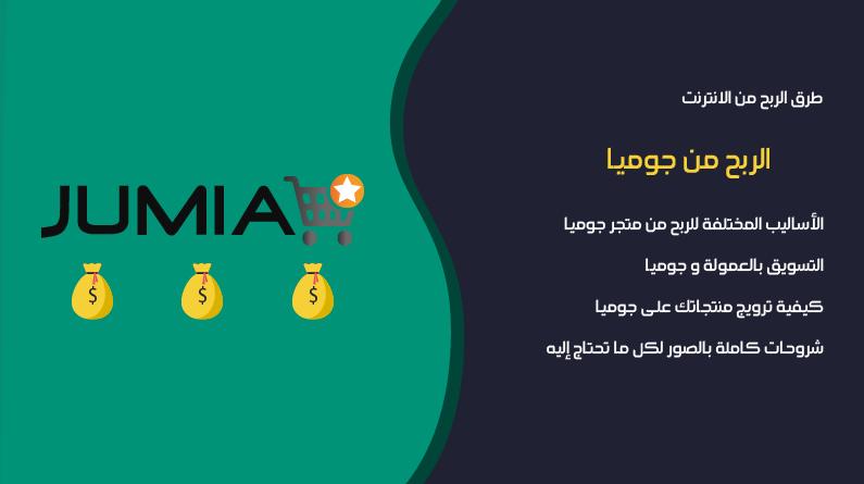 الربح من الانترنت عن طريق موقع جوميا