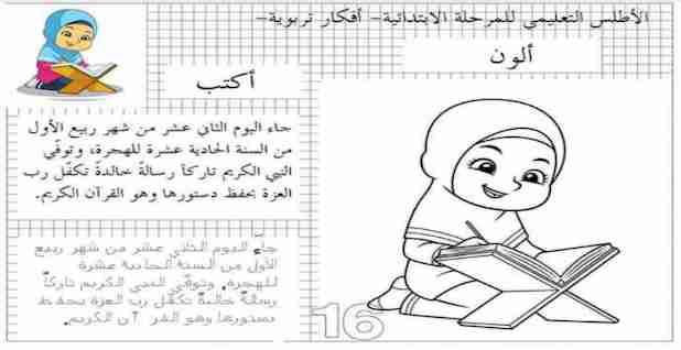 قصة حياة الرسول محمد صلى الله عليه وسلم للاطفال في كراسة للتلوين والتخطيط والتعلم
