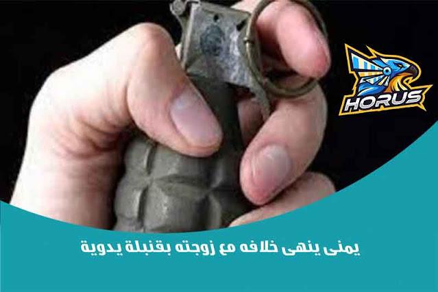 يمنى ينهى خلافه مع زوجته بقنبلة يدوية