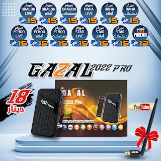 تحديث جديد لاجهزة Gazal 2022 PRO- Gazal 2023 PRO
