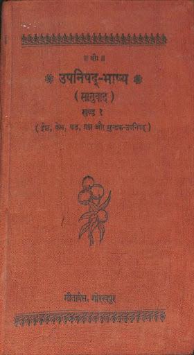 Upanishad Bhashya of Shankar on Isha Ken Kath Prashna Mundaka Vol I - Gita Press Gorakhpur