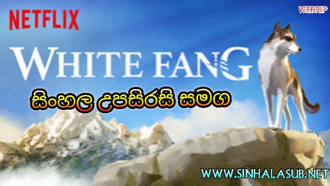 White Fang (2018) Sinhala Subtitled | සිංහල උපසිරසි සමග | වයිට් ෆෑන්ග්…
