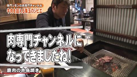 寺門 ジモン 肉 専門 チャンネル