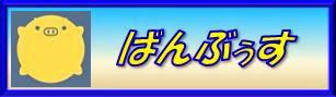 球団広報のBlog『ばんぶぅす』。大阪バンブスのレギュラーめざして奮闘中の背番号7が、ちょっと一息つきたいときにつかう行きつけのひとりごとブース。。