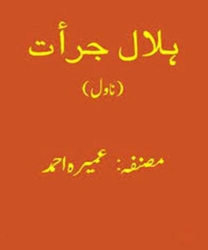 Hilal e Jurat Complete Novel By Umera Ahmed