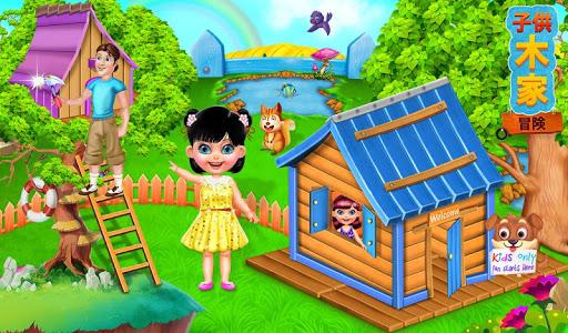 キッズツリーハウスの冒険